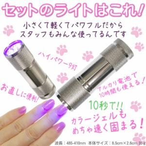 これだけでジェルネイルできるセット ワンステップジェル LEDライトセット UVライトカラージェルジェルネイルスターターキット