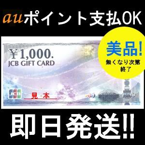 JCB1000円券