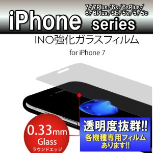 0aa63d0a3c ガラスフィルム iPhone 液晶保護 シール iPhoneSE / 5 / 5S / 5C /6 /