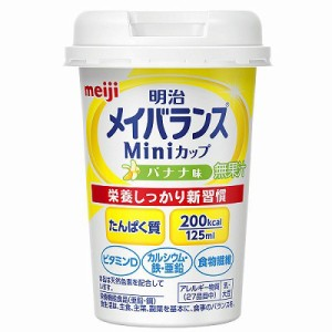 メイバランスmini カップ バナナ味 125ml×24入
