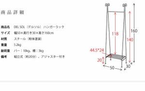 送料無料◆Del Sol ハンガーラック DS-HS3220S ブラック/ホワイト(棚付きハンガーラック/ハンガーフック) 【家具】 【インテリア】