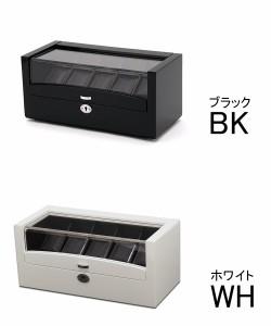 送料無料◆モダンウォッチケース伸縮式 5本用 BK/WH ブラック黒/ホワイト白  (時計ケース) 【インテリア】 P7001BK