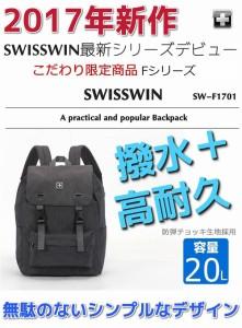 【送料無料】SWISSWIN 多機能 バックパック 人気 リュックサック★軽量20L  男女兼用★ 大容量 登山バッグ ビジネスリュック