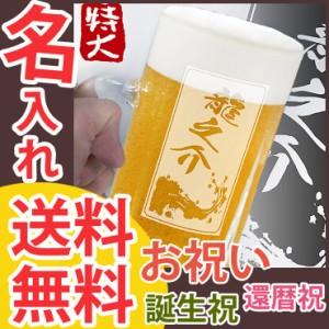 名入れ 【 送料無料 】  誕生日 プレゼント 還暦祝い 男性 退職祝い【がんばろう、日本】 ビールジョッキ 特大サイズ グラス 830ml