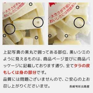 【訳あり】 チーズとタラの白身サンド 120g 3袋セット メール便送料無料 全国送料無料 メール便規格以外は同梱不可 チー タラ