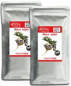 マカ粒 約3か月分×2袋 T-631-2 送料無料 サプリ サプリメント