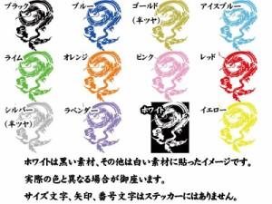カッティングステッカー 車 バイク オシャレ カッコイイ カスタム 【ドラゴン (龍) トライバル ・4(左向き) サイズL】【メール便】