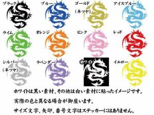 カッティングステッカー 車 バイク オシャレ カッコイイ カスタム カー【ドラゴン 龍 トライバル 1・1(左向き) サイズL】【メール便】