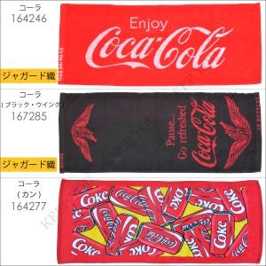 メール便送料無料 コカ・コーラ フェイスタオル 34×80cm 4種類 ロゴ デザイン コカコーラ COCA-COLA アメリカン雑貨 ウォッシュ=┃