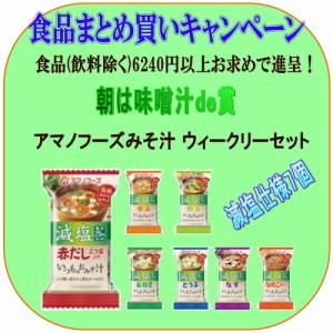【6240円以上で景品ゲット】 マルちゃん 日清 サッポロ一番 エースコック ミニカップ麺 スープも入ったおまかせ15食セット