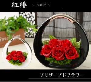 【即日出荷】プリザーブドフラワー 紅緋 和風アレンジ ローズ 和 仏花