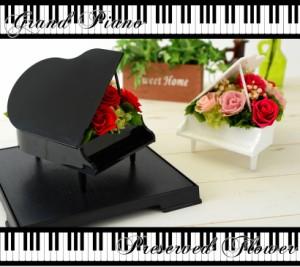 【送料無料】プリザーブドフラワー グランドピアノ 発表会 誕生日 ギフト 高級