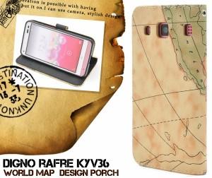 DIGNO rafre KYV36(au)/DIGNO L(UQmobile) 手帳型 ワールドデザイン ケースポーチ(世界地図デザイン)ディグノ ラフレ KYV36用