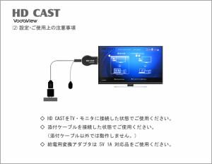 vodaview HD CAST〔マルチワイヤレスHDMIアダプタ〕〔ソフトウェア導入不要〕【送料無料】