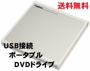 USB 2.0ポータブル DVD ライティングソフト付き ロジテック LDR-PMH8U2LWH 送料無料