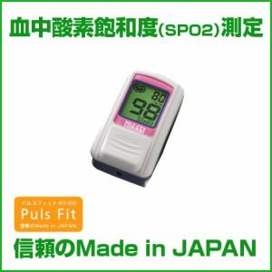 【指先クリップ型パルスオキシメーター】パルスフィットBO-600 血中酸素濃度計