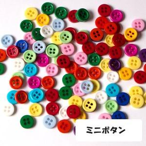 ハンドメイド/材料/パーツ/手芸/可愛いカラフルなボタン 50個入り pt-151024-1