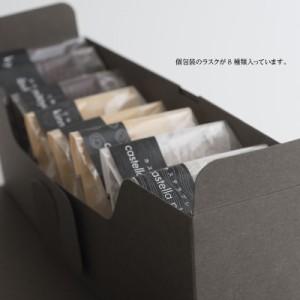 送料無料!詰合せギフト/瀬戸8ラスク/お土産 /お取寄せ/熨斗可 giftbox