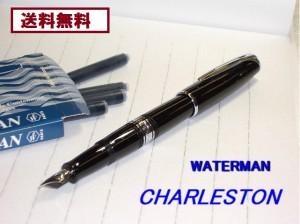 ウォーターマン 万年筆 チャールストン  32400円→28000円 男性 女性 誕生日 プレゼント