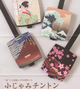 【伝統工芸士作】日本製三味線小じゃみチントン