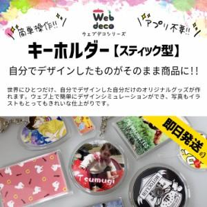 Web deco キーホルダー【スティック型】 自分でデザインしてそのまま商品に!!ウェブ上で簡単デザインシミュレーション