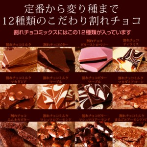 ★訳あり12種1kg割れチョコMIX5 / チョコレート 【送料無料】