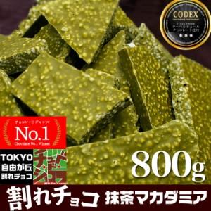 割れチョコ抹茶クランチ 800g / チュベ・ド・ショコラ チョコレート