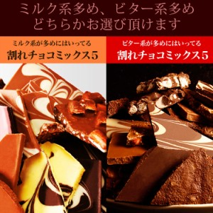 訳あり12種1kg割れチョコミックス / チュベ・ド・ショコラ チョコレート MIX 【送料無料】