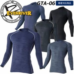 【即日発送】【送料無料】イーブンリバー EVENRIVER GTA-06 [コンプレッション]アイスコンプレッションエアー(長袖) インナーウェア イ