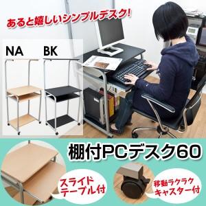 棚付き PC DESK 60  BK/NA