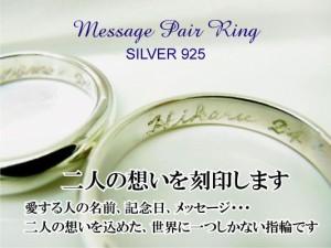 名入れペアリング(指輪)シルバー「ミルグレイ唐草(ミルグレイン)」【シルバー925】【名前入り刻印無料】【手彫り セット 誕生日】