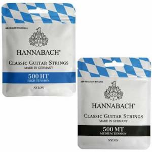 HANNABACH/クラシックギター弦 500【ハナバッハ】