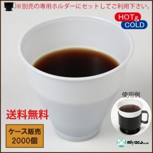 【送料無料】【激安】 【特価】 インサートカップ 2000個_業務用_コーヒーカップ_オフィス用品_使い捨てカップ