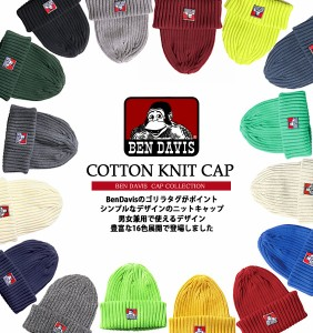 BEN DAVIS ニットキャップ ベンデービス ニット帽 ベンデイビス ゴリラタグ 帽子 綿100% 全16色 BEN-061