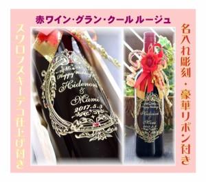 名入れ お酒・スワロフスキー豪華リボン付【デコ付き赤ワイン750mlフランス産/グラン・クール ルージュ】誕生日プレゼント・結婚祝い