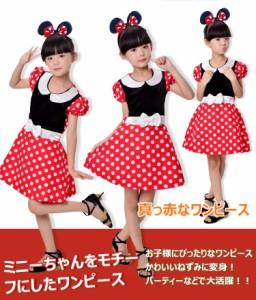 84196d51e8973 ミニーマウス 風 コスプレ衣装 ワンピース コスプレミニ― キッズ ハロウィン 衣装 コスチューム 子供用 大人. c852