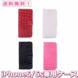 クロコダイル調のかっこいいiPhone6/6s用ケース