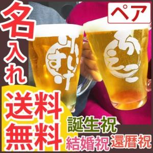 名入れ お酒 【 送料無料 】  誕生日 プレゼント ペア 父の日 【三代目】 ビールジョッキ ペア グラス お祝い 結婚祝い 還暦祝い