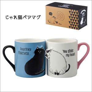 送料無料 じゃれ猫ペアマグ UPM-13510 マグカップ コーヒーカップ 猫マグ 猫グッズ ギフト プレゼント 結婚祝い
