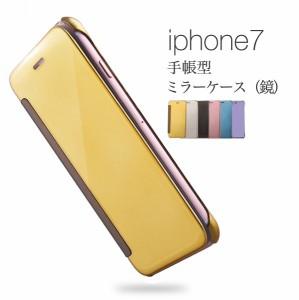 14caa180d1 iPhone7 ケース 手帳型 ミラー 鏡 鏡面 iPhone7カバー スマホケース ゴールド シルバー ピンクの通販はWowma!(ワウマ) -  パロスペシャルw【5250円以上で送料無料!!