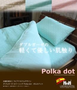 【敷き布団カバー/シングル】 抗菌防臭加工 ラビアナホテルデザイン  ダブルガーゼ カバーリング Polka dot:ポルカドット 105×215cm 【