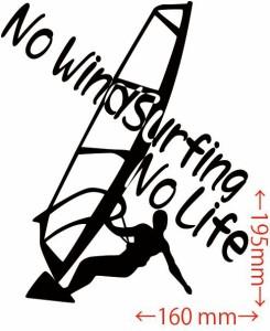 カッティングステッカー 車 オシャレ カッコイイ 目立つ【No WindSurfing No Life (ウインドサーフィン) ・4(SP)】【メール便】