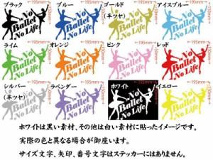 カッティングステッカー 〜 No Ballet No Life (バレエ) ・2 〜 車 バイク カッコイイ ワンポイント 目立つ カスタム (SP)