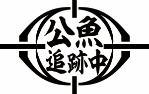 カッティングステッカー 〜 公魚 追跡中 (ワカサギ 釣り)  (2枚1セット) 〜 車 バイク フィッシング カッコイイ カスタム  (F)