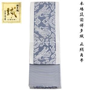 角帯 正絹 -40- 博多帯 長尺 男帯 浴衣帯 絹100% 日本製 獅子の紋章 グレー