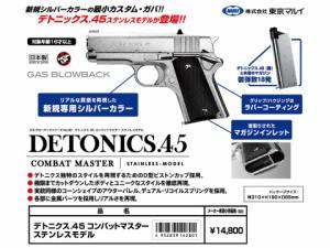 東京マルイ GBBハンドガン デトニクス45 コンバットマスター ステンレスモデル