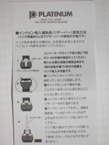 プラチナ 万年筆【クラシック インク INKK2000】全6色 2160円
