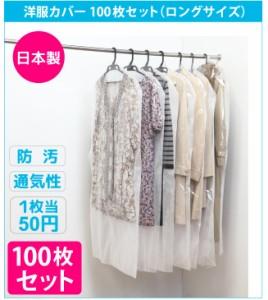 293badab510de  洋服カバー100枚セット ロングサイズ ロングサイズの衣類収納袋・カバーです