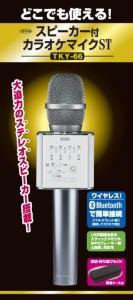 【どこでも使える!スピーカー付カラオケマイク ST】Bluetoothで接続し、ワイヤレスでどこでもカラオケ!