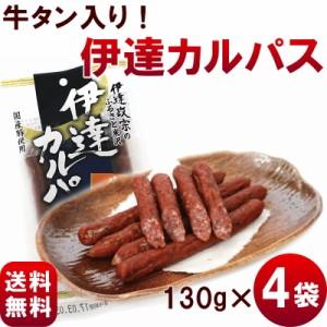 【伊達カルパス】130g(約6本)×4袋